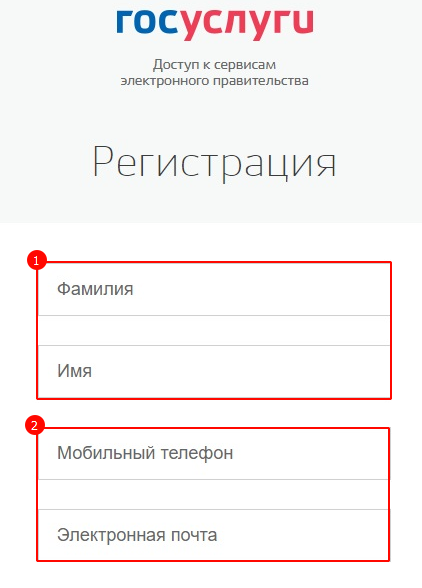 Регистраия на сайте Госуслуги