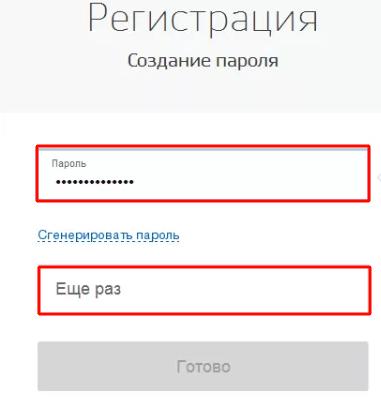 Создание пароля для пользователя