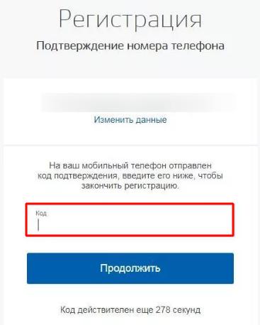 Подтверждение номера телефона для регистрации